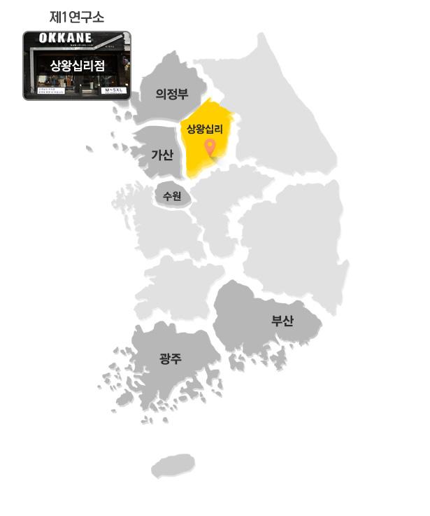 서울/상왕십리점