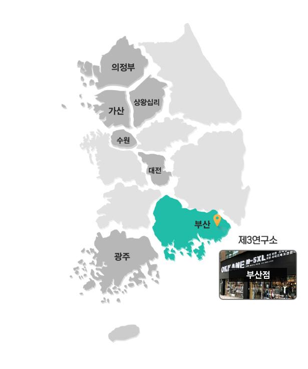 경상/부산점