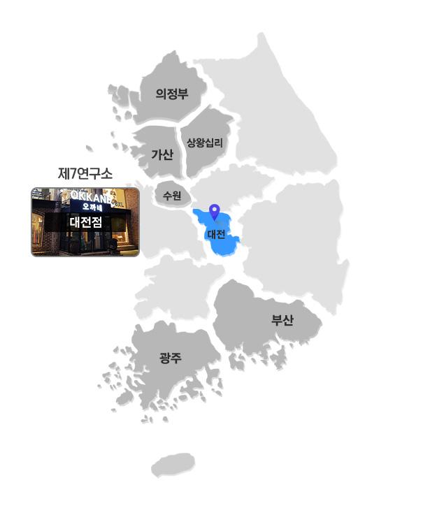 대전/대전점